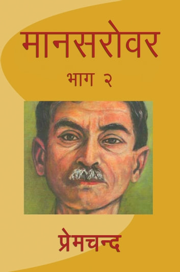 Mansarovar - Part 2 (मानसरोवर - भाग 2) ebook by Premchand