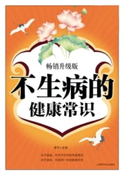 Common Knowledge to Prevent Disease ebook by Li Ning