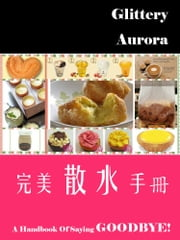 完美散水手冊 - A handbook of saying GOODBYE! ebook by Glittery Aurora