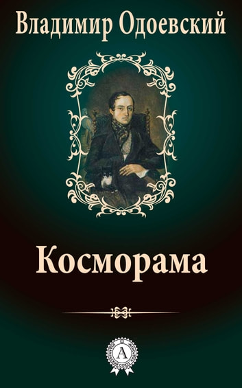 Косморама ebook by Владимир Одоевский