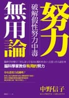 努力無用論 ebook by 中野信子, 柯依芸