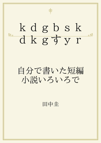 kdgbskdkgすyr ebook by afaraweatr
