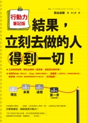 結果,立刻去做的人得到一切!行動力筆記版 ebook by 藤由達藏