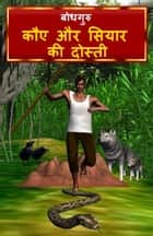 The Crow and Jackal Friendship (Hindi) ebook by BodhaGuru Learning