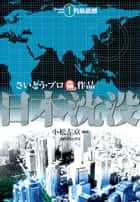 Japan sinks - Volume 1 ebook by Saito Production, Sakyou Komatsu