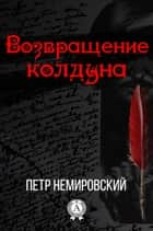 Возвращение колдуна ebook by Петр Немировский