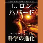 Dianetics: The Evolution of a Science (Japanese) オーディオブック by L. Ron Hubbard