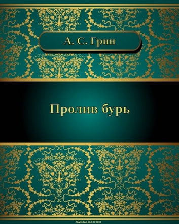 Пролив бурь ebook by Александр  Степанович  Грин