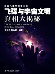 飞碟与宇宙文明真相大揭秘——经典飞碟学精要全书 ebook by Kobo.Web.Store.Products.Fields.ContributorFieldViewModel