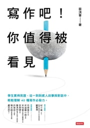寫作吧!你值得被看見 ebook by Kobo.Web.Store.Products.Fields.ContributorFieldViewModel