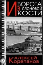 Ворота из слоновой кости ebook by Алексей Корепанов