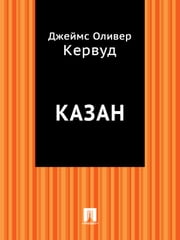 Казан ebook by Кервуд Джеймс Оливер