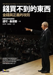 錢買不到的東西:金錢與正義的攻防 - What Money Can't Buy: The Moral Limits of Markets ebook by 邁可.桑德爾, Michael J. Sandel, 吳四明,...