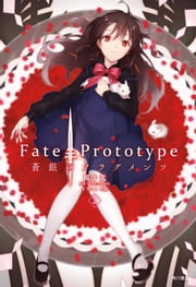 Fate/Prototype 蒼銀のフラグメンツ 2 ebook by TYPE-MOON,桜井 光,中原