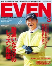 EVEN 2016年3月号 Vol.89 ebook by