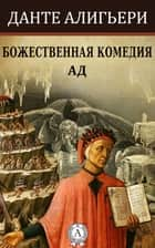 Божественная комедия. Ад ebook by Данте Алигьери