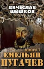 Емельян Пугачев (Книга 1) ebook by Вячеслав Шишков