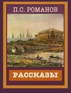Рассказы ebook by П.С. Романов