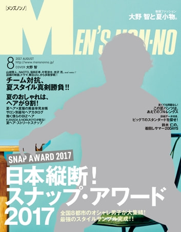 MEN'S NON-NO 2017年8月号 ebook by 集英社