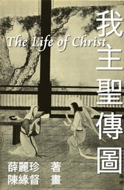 The Life of Christ - Chinese Paintings with Bible Stories (Traditional Chinese Edition) - 我主聖傳圖:基督聖像與聖經故事 電子書 by EHGBooks, Nonny Hsueh, Luke Chen