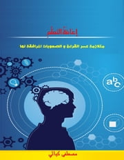 Learning disability, the syndrome of dyslexia and its accompanying difficulties ebook by Mustafa Kayyali