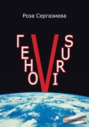 ГеноVIRUS ebook by Roza Sergazieva