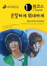 원코스 은밀하게 위대하게 Secretly Greatly: 한류여행 시리즈 04/Korean Wave Tour Series 04 ebook by Badventure Jo, MyeongHwa
