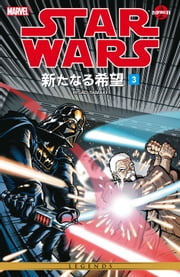Star Wars A New Hope Vol. 3 ebook by George Lucas,Hisao Tamaki