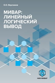 Мивар: Линейный логический вывод ebook by Kobo.Web.Store.Products.Fields.ContributorFieldViewModel