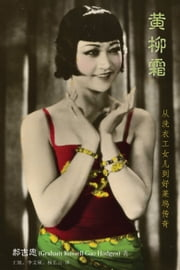 黃柳霜 (Anna May Wong) - 从洗衣工女儿到好莱坞传奇 (From Laundrymans Daughter to Hollywood Legend) ebook by Graham Russell Gao Hodges 郝吉思,Xu WANG 王旭,李文硕