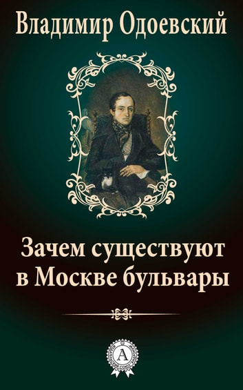 Зачем существуют в Москве бульвары ebook by Владимир Одоевский