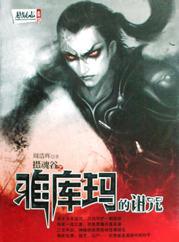 ya kuma s curse mystery world series ebook de zhou haohui