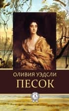 Песок ebook by