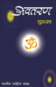 Avtaran (Hindi Novel) - अवतरण ebook by Guru Dutt,गुरु दत्त