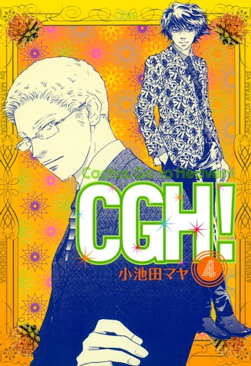 CGH!〈Cactus,Go to Heaven!〉(4) ebook by 小池田マヤ