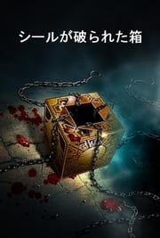 シールが破られた箱 - The Box with the Broken Seal, Japanese edition電子書籍 E. Phillips Oppenheim