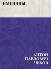 Именины ebook by Антон Чехов