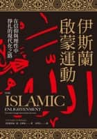 伊斯蘭啟蒙運動:在信仰與理性中掙扎的現代化之路 - The Islamic Enlightenment:The modern struggle between faith and reason 電子書 by 克里斯多福‧德‧貝萊格(Christopher de Bellaigue)