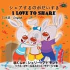 I Love to Share (Japanese Kids Book) - Japanese English Bilingual Collection ebook by Shelley Admont