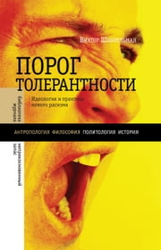 Порог толерантности - Идеология и практика нового расизма ebook by Виктор Шнирельман