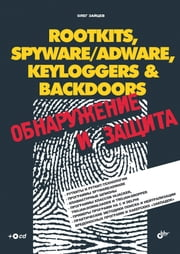 ROOTKITS, SPYWARE/ADWARE, KEYLOGGERS & BACKDOORS - Обнаружение и защита ebook by Олег Зайцев