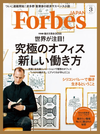 ForbesJapan 2016年3月号 ebook by atomixmedia Forbes JAPAN編集部
