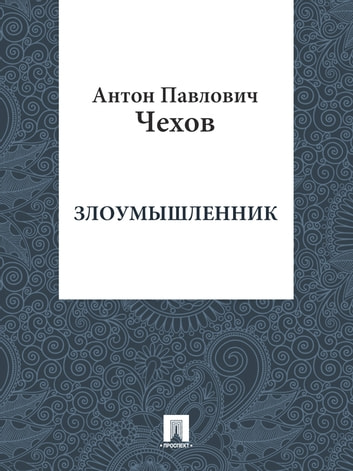 Злоумышленник ebook by Чехов А.П.