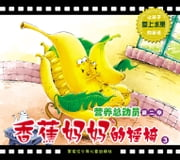 Mrs. Banana's Rocking Chair - A Fairy Tale Encourages Children to Love Fruits 3 ebook by Yang Lan, Beijingshuangkouyu Illustrated by