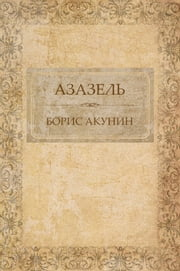 Азазель ebook by Борис Акунин