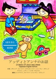 Stories of Addy and Anna - Japanese-English Edition ebook by Zainiah Mohamed Isa, Mohd Shahran Daud, Siti Haziqah Samsul