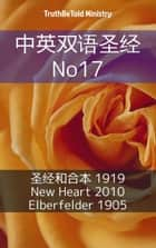 中英双语圣经 No17 - 圣经和合本 1919 - New Heart 2010 - Elberfelder 1905 eBook by TruthBeTold Ministry, Joern Andre Halseth, Calvin Mateer