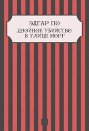 Dvojnoe ubijstvo v ulice Morg: Russian Language eBook by Jedgar  Po