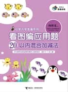 Mixed Addition and Subtraction within 20 Learning ebook by He Qiuguang