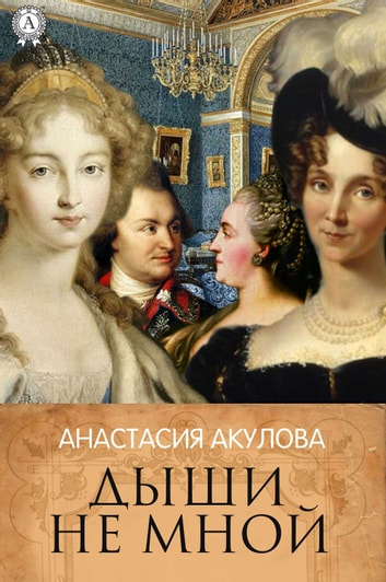 Дыши не мной ebook by Анастасия Акулова